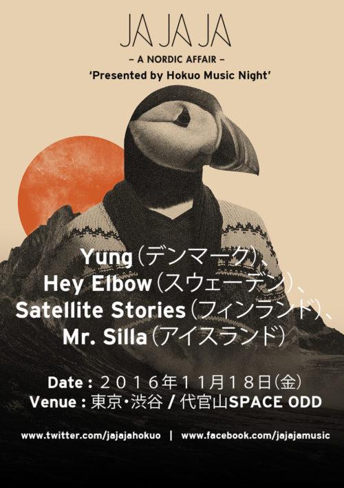 Tokyo – November 2016 with Yung, Satellite Stories, Hey Elbow + Mr Silla